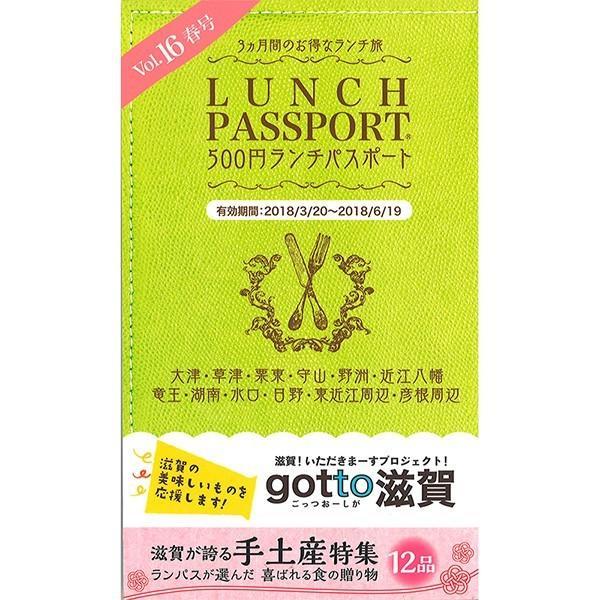 ランチパスポート 滋賀Vol.16春号|lunchpassport