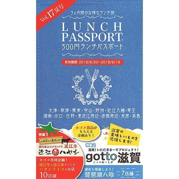 ランチパスポート 滋賀Vol.17夏号|lunchpassport