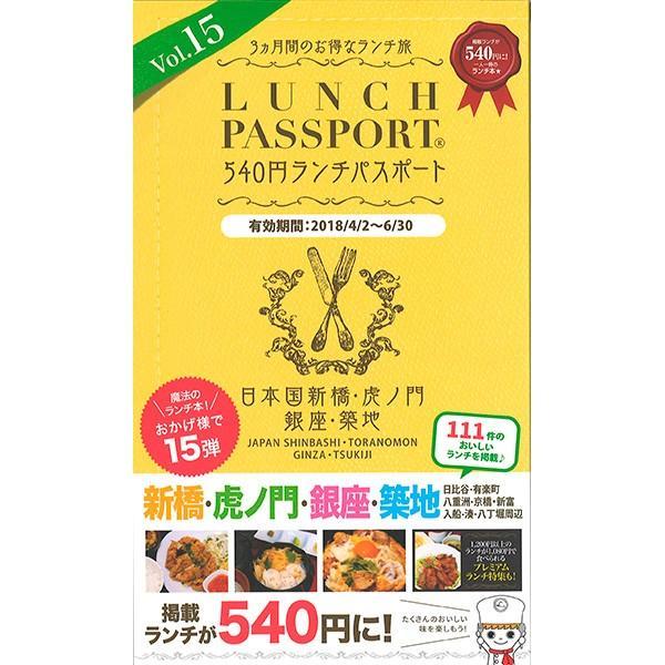 ランチパスポート新橋・虎ノ門・銀座・築地版Vol.15|lunchpassport