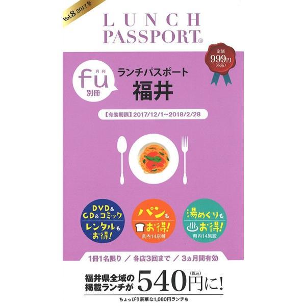 ランチパスポート 福井Vol.8|lunchpassport
