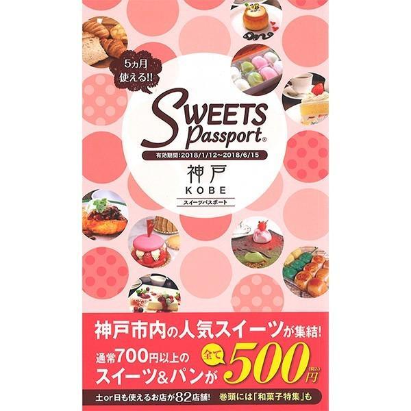 スイーツパスポート 神戸Vol.4|lunchpassport