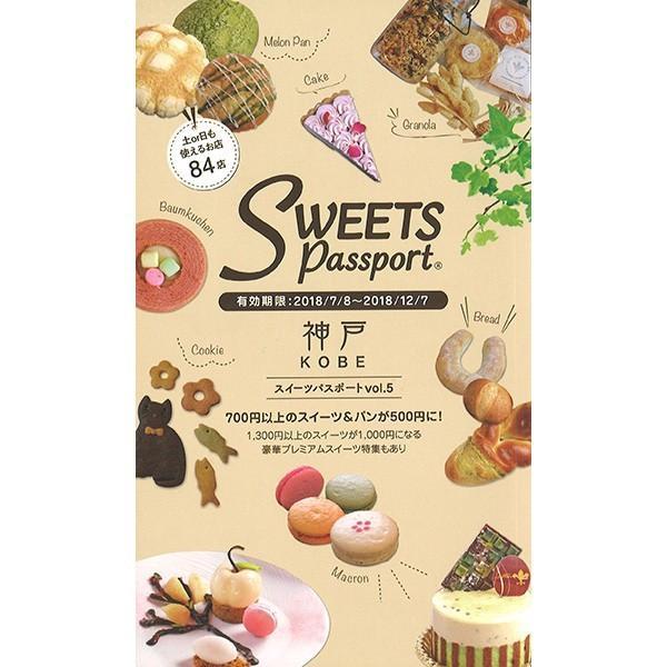 スイーツパスポート 神戸Vol.5|lunchpassport