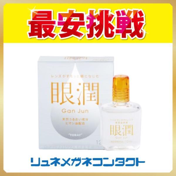 眼潤/ハードレンズ用装着液 /最安挑戦中!
