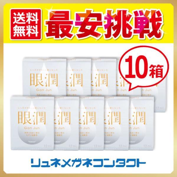 眼潤 10箱セット/ハードレンズ用装着液 /最安挑戦中!
