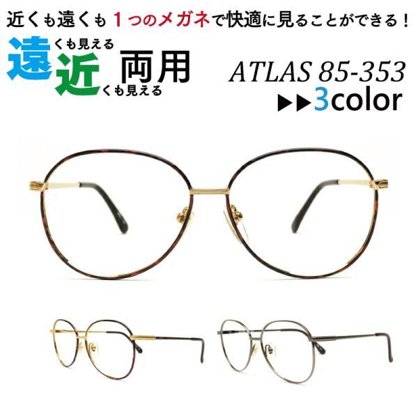 遠近両用メガネ ATLAS アトラス 85-353 クラシックメガネ ヴィンテージメガネ チタンフレーム リモートワークにもおすすめ!