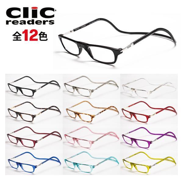 【送料無料】Clic readers クリックリーダー 全13色 シニアグラス/リーディンググラス 老眼鏡