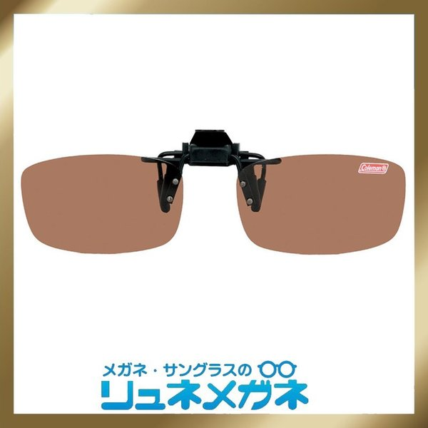 【送料無料】Coleman(コールマン) クリップオン 前掛け偏光サングラス ワンタッチ装着 ブラウン CL01-2