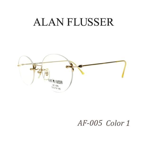 送料無料 ツーポイント ALAN FLUSSER アランフラッサー AF-005 C1 ゴールド 度付き ふちなしメガネ 丸メガネ ノンフレーム リムレス 眼鏡 日本製 2020