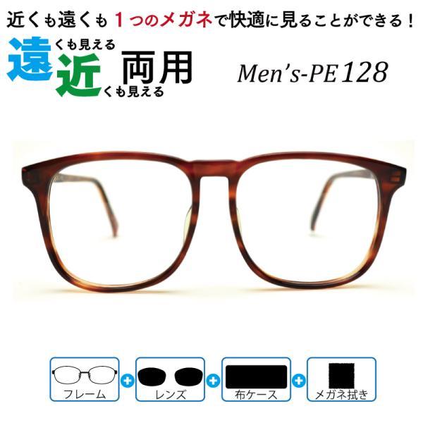遠近両用メガネ Men's-PE 128 ライトデミブラウン メガネ クラシックメガネ ヴィンテージフレーム リモートワークにもおすすめ!