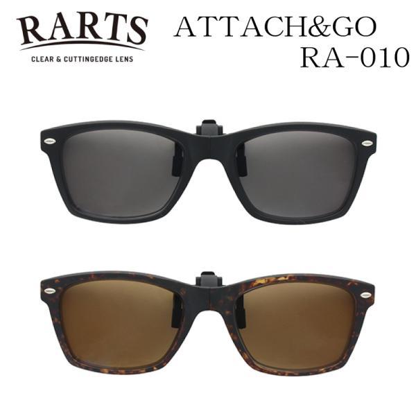 【送料無料】RARTS クリップオンサングラス RA-010 偏光レンズ 専用ケース付き 名眼 2021
