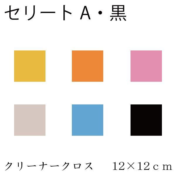 【送料無料】サカエ セリートA セリート黒 12×12cm クリーナークロス メガネ拭き 名眼
