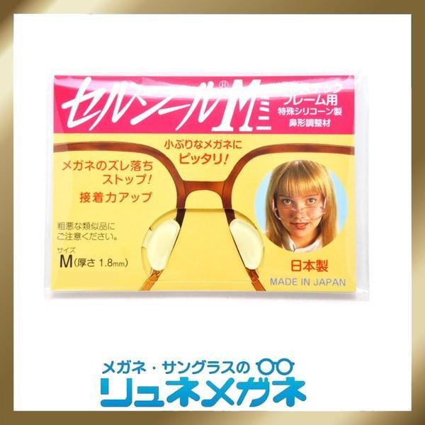 【送料無料】セルシールM 1ペア M〜LLサイズ  メガネのずれ落ち防止