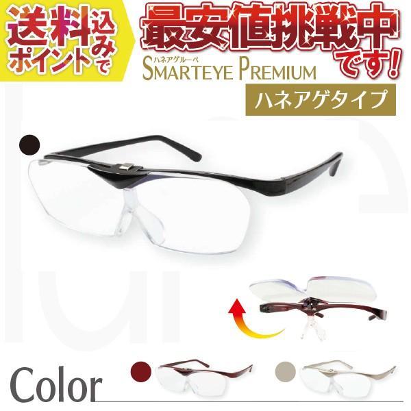 跳ね上げルーペ スマートアイ プレミアム 拡大率1.6倍 老眼鏡 ハズキルーペ 愛用者におすすめ 眼鏡型拡大鏡