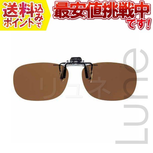 【送料無料】偏光サングラス メガネ取り付けタイプ クリップオンキーパー 9324-04 (ライトブラウン)