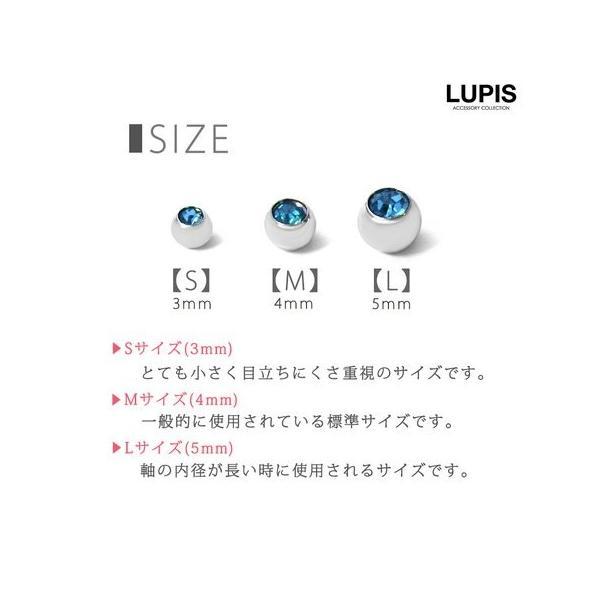 ボディピアス キャッチ ボール 交換用 ジュエル 14G LUPIS ルピス