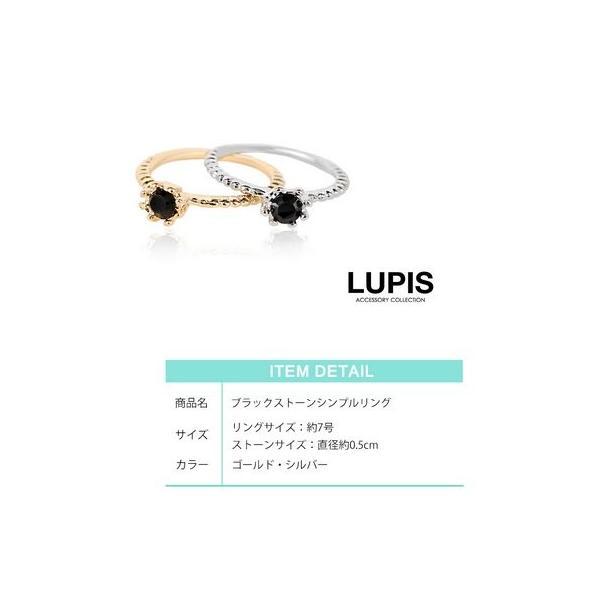 リング レディース シンプル ブラック ストーン LUPIS ルピス