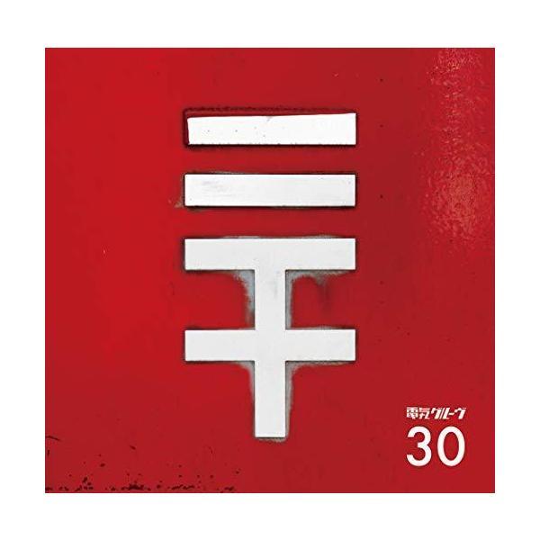 30 (初回生産限定盤) (特典なし)