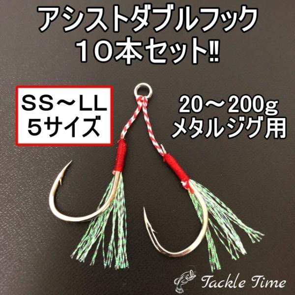 TackleTime ヤフー店_hook-2