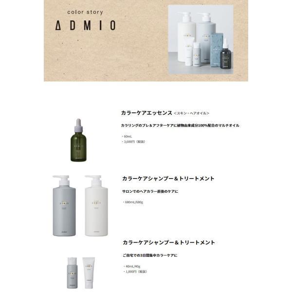 アリミノ カラーストーリー アドミオ カラーケア シャンプー 680ml [ARIMINO] lush-life 02