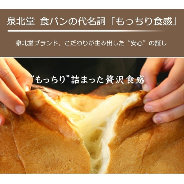 泉北堂 「極」食パン 自家製天然酵母使用 もっちり 食感を追求した 1本(2斤分)(極食パン ギフトBOX入り)焼き上がり当日に出荷【直送商品】|lush-life|02