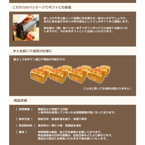 泉北堂 「極」食パン 自家製天然酵母使用 もっちり 食感を追求した 1本(2斤分)(極食パン ギフトBOX入り)焼き上がり当日に出荷【直送商品】|lush-life|05