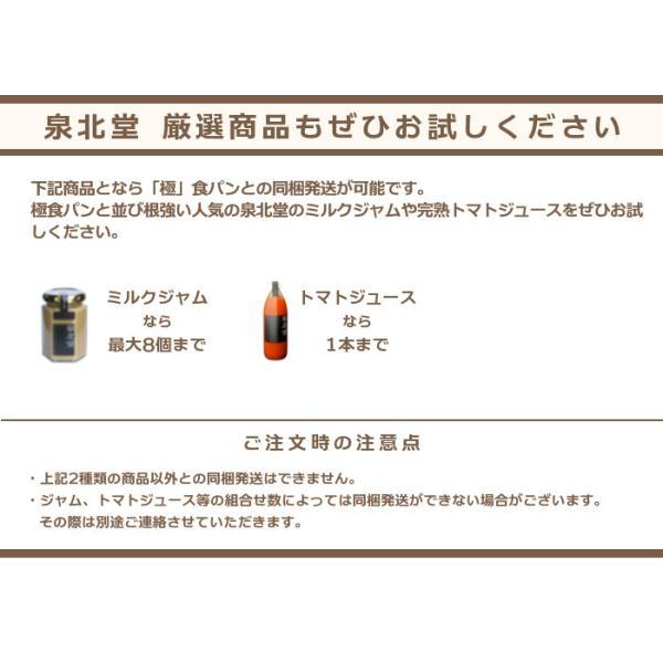 泉北堂 「極」食パン 自家製天然酵母使用 もっちり 食感を追求した 1本(2斤分)(極食パン ギフトBOX入り)焼き上がり当日に出荷【直送商品】|lush-life|06
