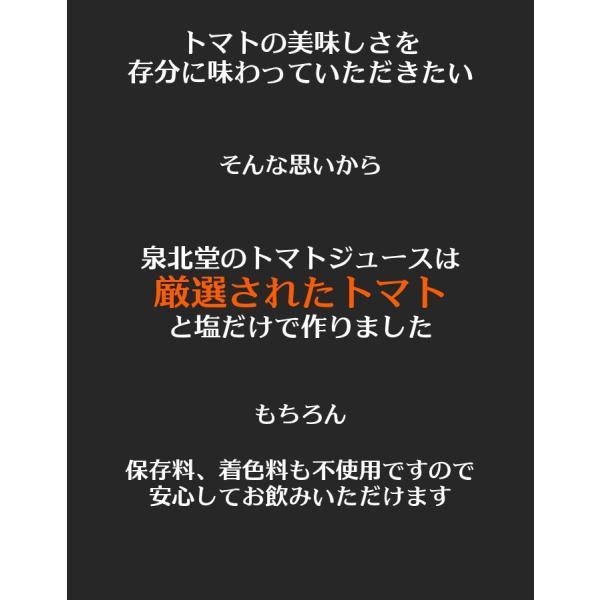 泉北堂 北海道産トマト 桃太郎 で作った 完熟トマトジュース 【直送商品】|lush-life|03