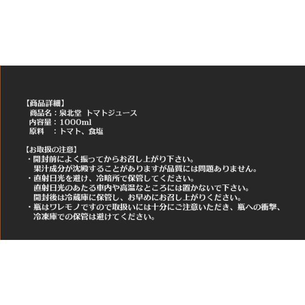 泉北堂 北海道産トマト 桃太郎 で作った 完熟トマトジュース 【直送商品】|lush-life|04