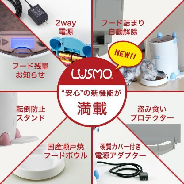 【新モデル・日本製】ルスモ ペットフード・オートフィーダ アドバンス 自動給餌器|lusmo|02