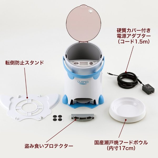 【新モデル・日本製】ルスモ ペットフード・オートフィーダ アドバンス 自動給餌器|lusmo|03