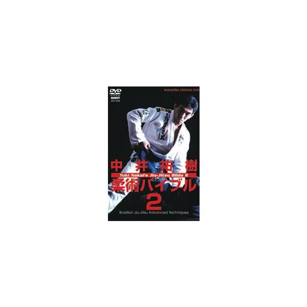 中井祐樹  柔術バイブル2 教則・テクニック [DVD]