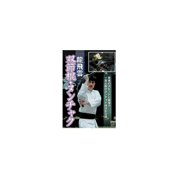 飛雲  双節棍ヌンチャク [DVD]