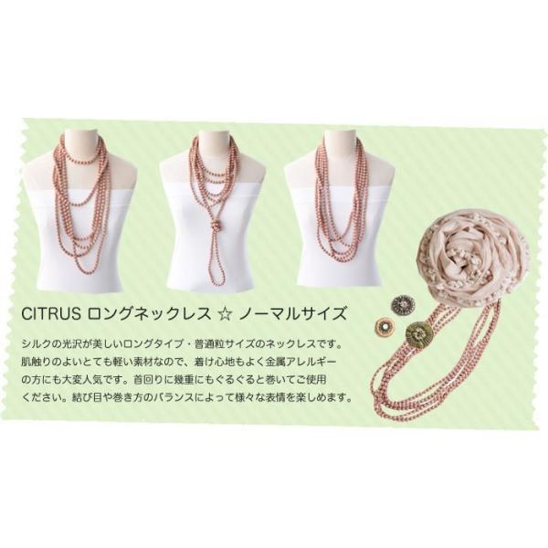 【ネコポス便可 380円】CITRUS シトラス シルクネックレス ロング/ノーマルサイズ|luvri|05