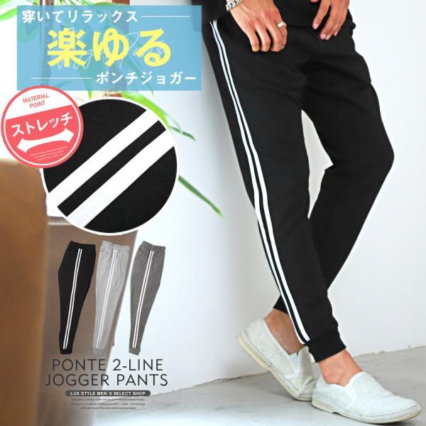 ジョガーパンツ メンズ ポンチ サイドライン スウェット サルエル 2ライン スポーティ ビター系
