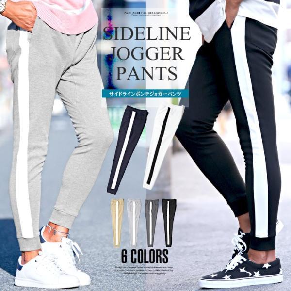 ジョガーパンツ メンズ ポンチ スウェットパンツ サイドライン イージーパンツ|lux-style