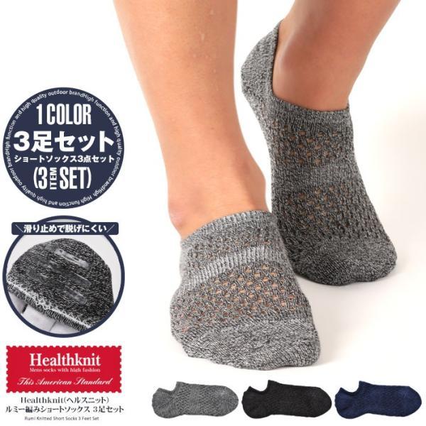 靴下メンズくつしたくるぶしルミー編みショートソックスHealthknitヘルスニット3点セット