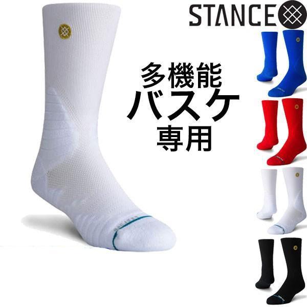 STANCE SOCKS バスケットボール 専用 GAMEDAY PRO スタンス ソックス バスケ ソックス メンズ 靴下 男性用 くつした 番 ブランド おしゃれ スポーツ 暖かい