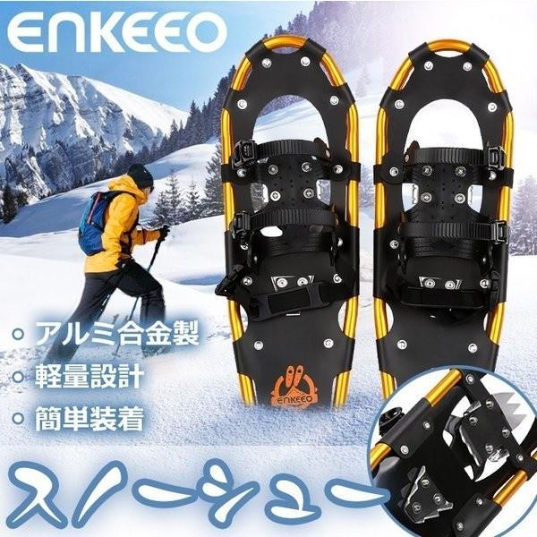 スノーシュー スノーボード アルミ製 軽量 ウィンターギア 雪上歩行 着脱簡単 キャリングバッグ付属 限定特価 enkeeo|luxwell