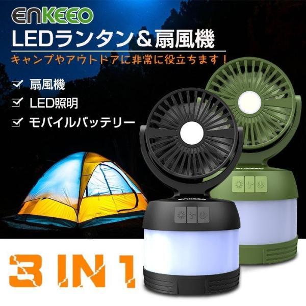 USB扇風機  LEDランタン 1体3役 大容量4000mAh USB充電式 卓上扇風機 LEDライト  防災 キャンプ 夜釣り アウトドアに Enkeeo|luxwell