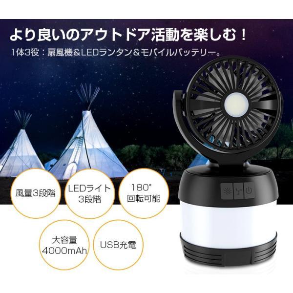 USB扇風機  LEDランタン 1体3役 大容量4000mAh USB充電式 卓上扇風機 LEDライト  防災 キャンプ 夜釣り アウトドアに Enkeeo|luxwell|02