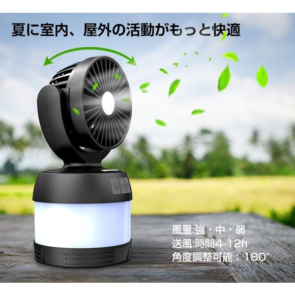 USB扇風機  LEDランタン 1体3役 大容量4000mAh USB充電式 卓上扇風機 LEDライト  防災 キャンプ 夜釣り アウトドアに Enkeeo|luxwell|03