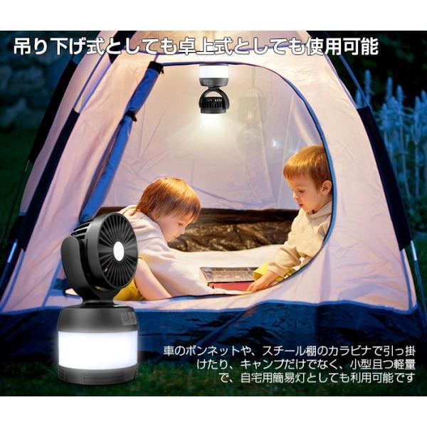 USB扇風機  LEDランタン 1体3役 大容量4000mAh USB充電式 卓上扇風機 LEDライト  防災 キャンプ 夜釣り アウトドアに Enkeeo|luxwell|07