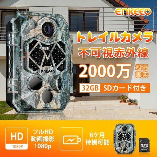 防犯カメラ トレイルカメラ 45赤外線LED 2000万画素 32GBSDカード付き 1080P IP66防水 自動録画 動体検知 暗視 鳥獣害対策 enkeeo 限定特価|luxwell