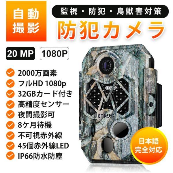 防犯カメラ トレイルカメラ 45赤外線LED 2000万画素 32GBSDカード付き 1080P IP66防水 自動録画 動体検知 暗視 鳥獣害対策 enkeeo 限定特価|luxwell|02