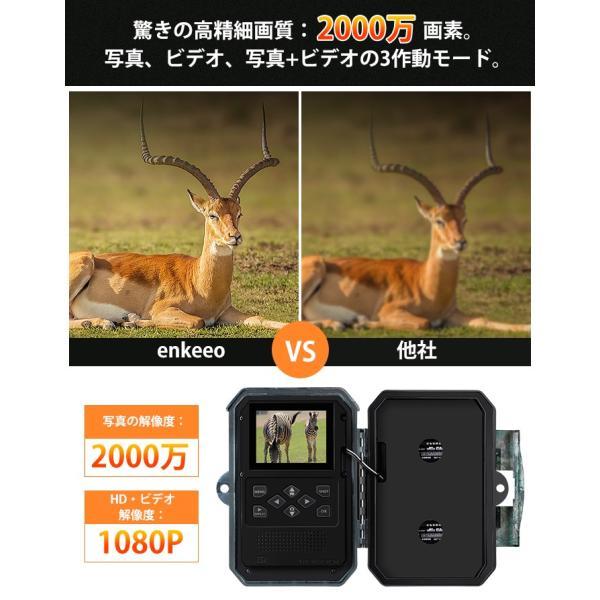 防犯カメラ トレイルカメラ 45赤外線LED 2000万画素 32GBSDカード付き 1080P IP66防水 自動録画 動体検知 暗視 鳥獣害対策 enkeeo 限定特価|luxwell|03