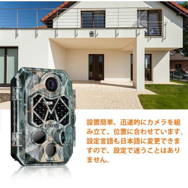 防犯カメラ トレイルカメラ 45赤外線LED 2000万画素 32GBSDカード付き 1080P IP66防水 自動録画 動体検知 暗視 鳥獣害対策 enkeeo 限定特価|luxwell|08