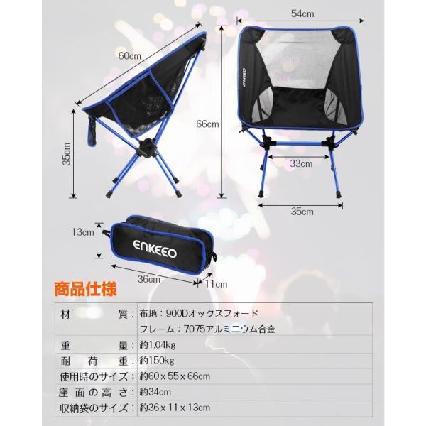 アウトドアチェア 折りたたみ 軽量 椅子 コンパクト 耐荷重150kg  釣り 天体観測 キャンプ 防水 滑り止め 収納袋付き 新春セール enkeeo|luxwell|11