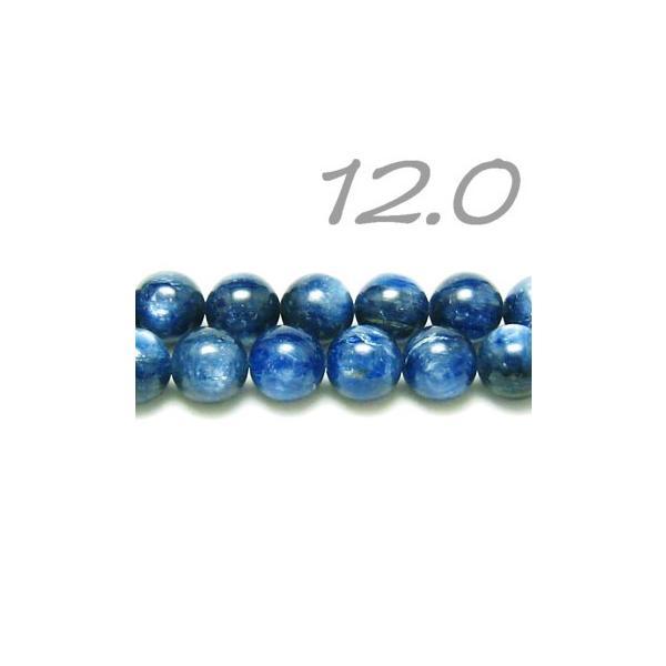 連ビーズ!  カイヤナイト 12.0 mm玉 AA  (連/約40cm)