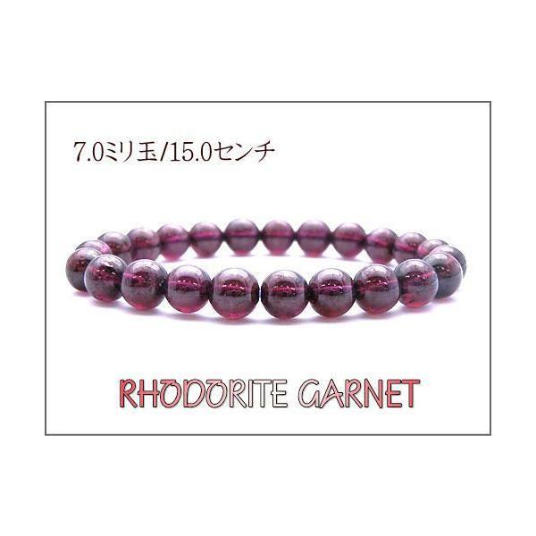 高品質ブレスレット ロードライト・ガーネットAAA 7.0ミリ玉