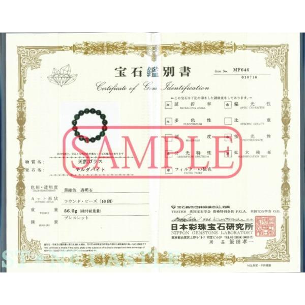 隕石ブレスレット モルダバイト   12.0ミリ玉 17粒/約16.5cm 日本の鑑定付き
